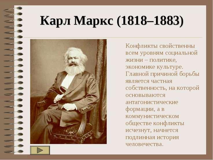 Карл Маркс (1818–1883) Конфликты свойственны всем уровням социальной жизни – ...