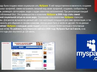 В 2003году была создана новая социальная сетьMySpace В ней предоставлена во...