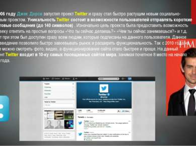 В 2006 годуДжек Дорси запустил проектTwitter и сразу стал быстро растущим н...