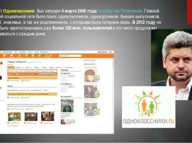 ПроектОдноклассники был запущен4 марта 2006 годаАльбертом Попковым. Главно...