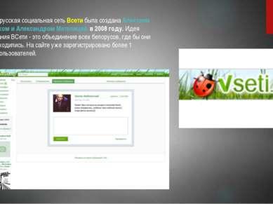 Белорусская социальная сеть Всети была создана Алексеем Савиком и Александром...