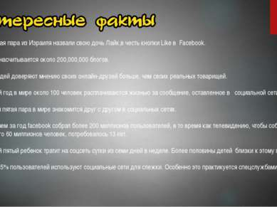 Семейная пара из Израиля назвали свою дочь Лайк,в чеcть кнопки Like в Faceboo...