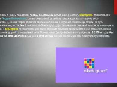 Полноценной в нашем пониманиипервой социальной сетьюможно назватьSixDegree...