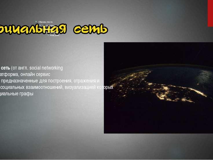Социальная сеть(отангл. social networking service)—платформа,онлайн серв...