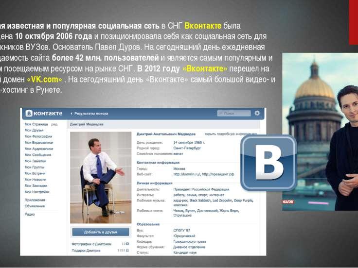 Самая известная и популярная социальная сетьв СНГВконтактебыла запущена10...