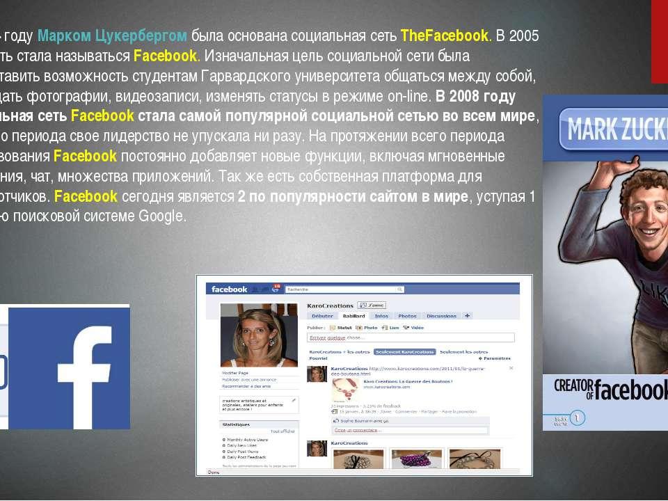 В 2004году Марком Цукербергом была основана социальная сетьTheFacebook. В 2...