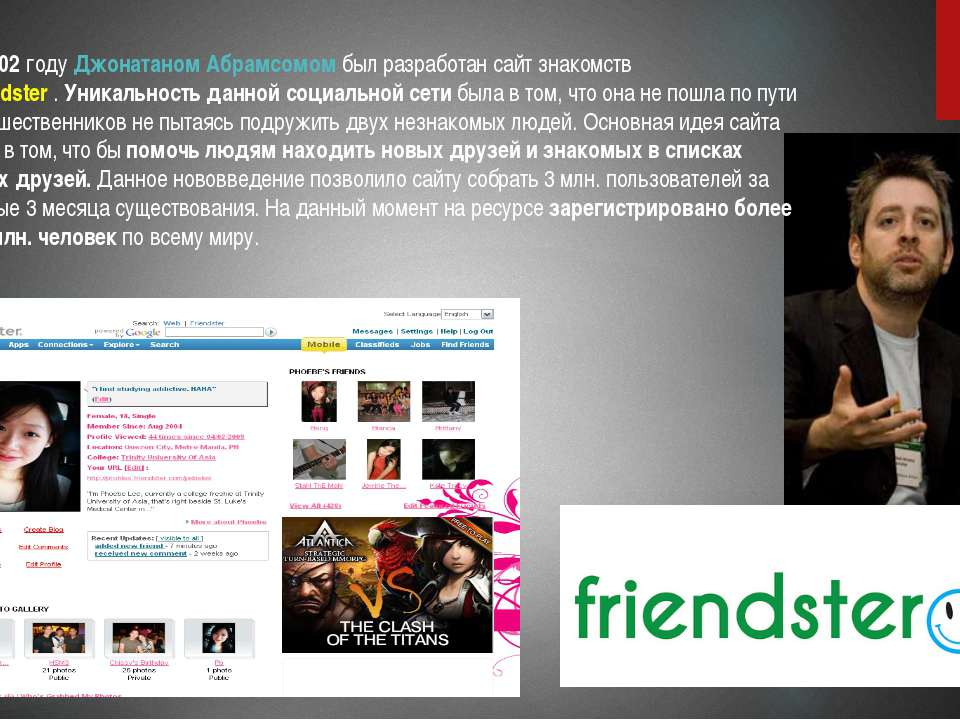 В 2002году Джонатаном Абрамсомом был разработан сайт знакомств Friendster....