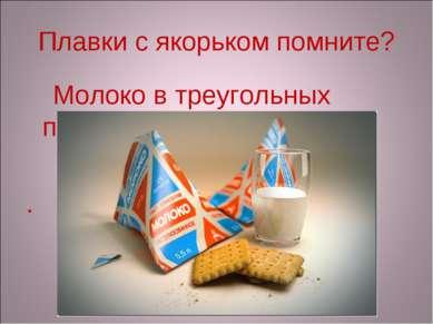 Плавки с якорьком помните? Молоко в треугольных пакетах? .