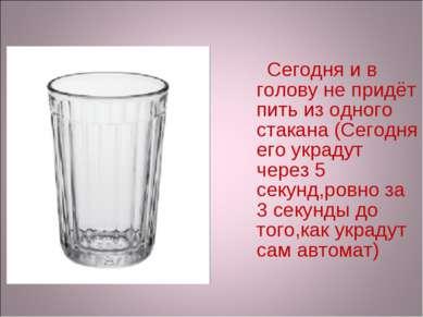 Сегодня и в голову не придёт пить из одного стакана (Сегодня его украдут чере...