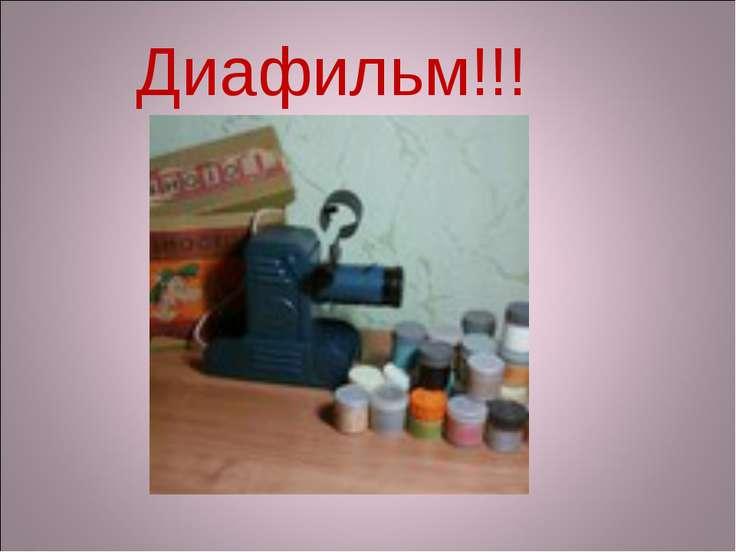 Диафильм!!!