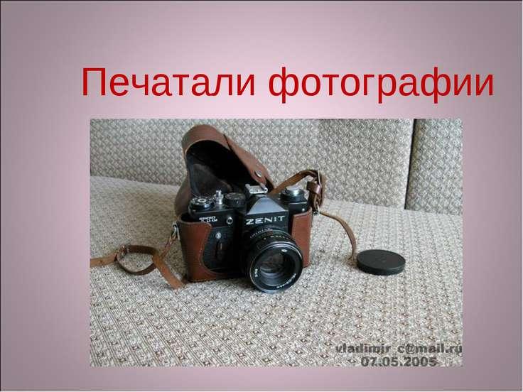 Печатали фотографии