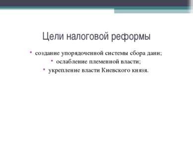 Цели налоговой реформы создание упорядоченной системы сбора дани; ослабление ...