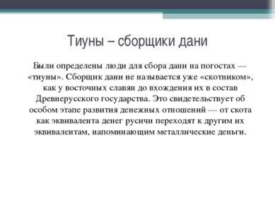 Тиуны – сборщики дани Были определены люди для сбора дани на погостах — «тиун...