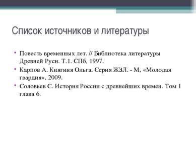 Список источников и литературы Повесть временных лет. // Библиотека литератур...