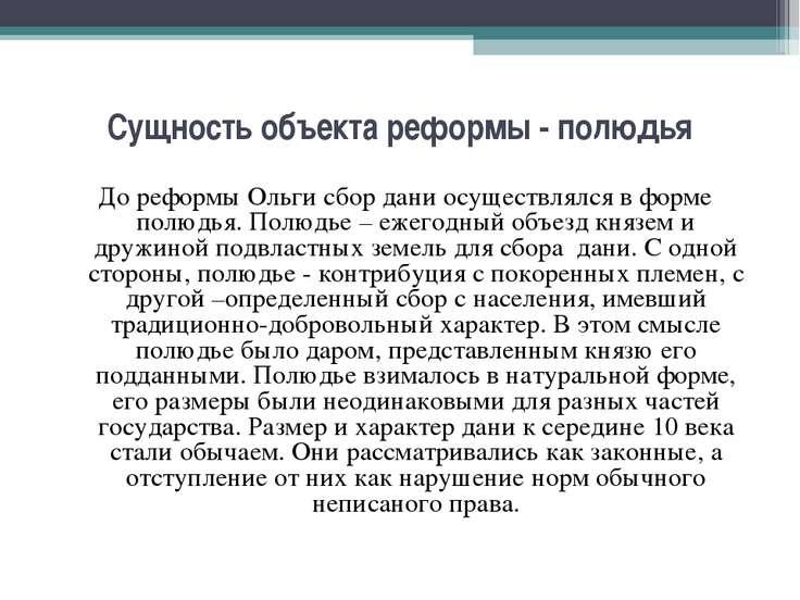 Сущность объекта реформы - полюдья До реформы Ольги сбор дани осуществлялся в...