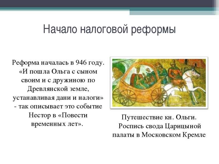 Начало налоговой реформы Реформа началась в 946 году. «И пошла Ольга с сыном ...