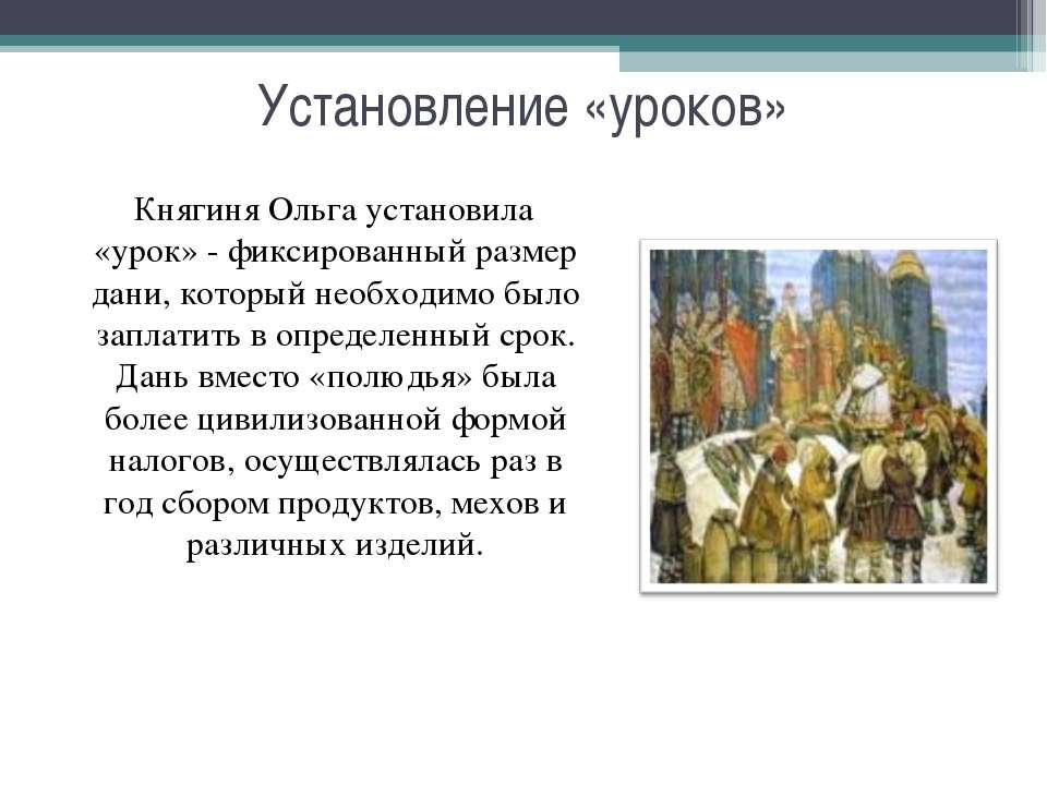 Установление «уроков» Княгиня Ольга установила «урок» - фиксированный размер ...