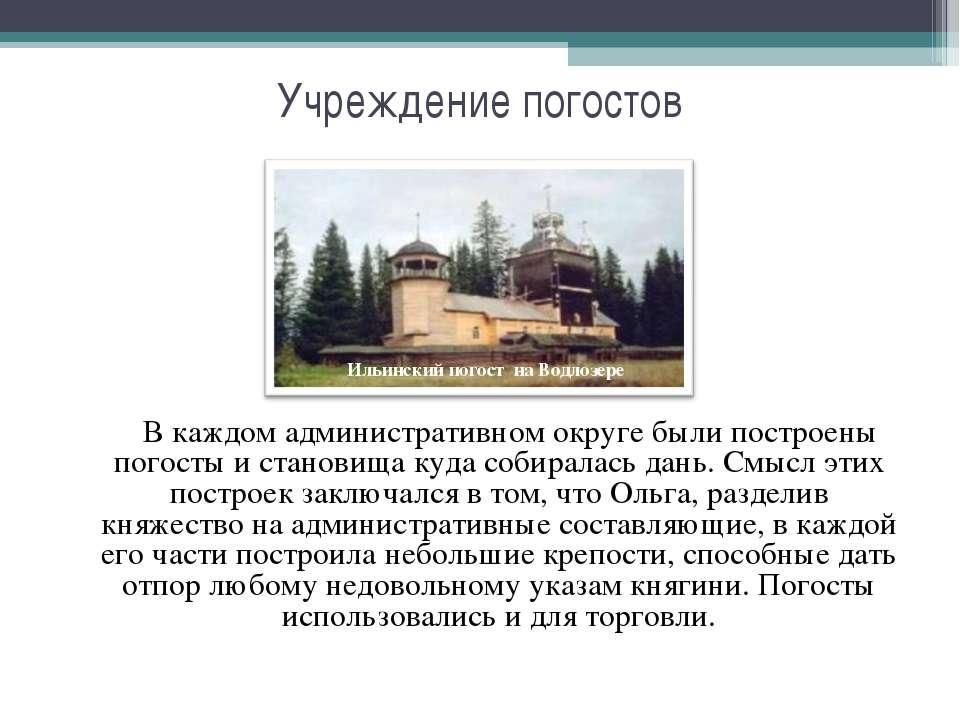 Учреждение погостов В каждом административном округе были построены погосты и...