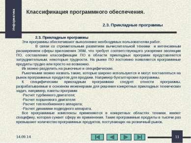 * * Классификация программного обеспечения. 2.3. Прикладные программы 2.3. Пр...
