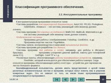 * * Классификация программного обеспечения. 2.2. Инструментальные программы К...