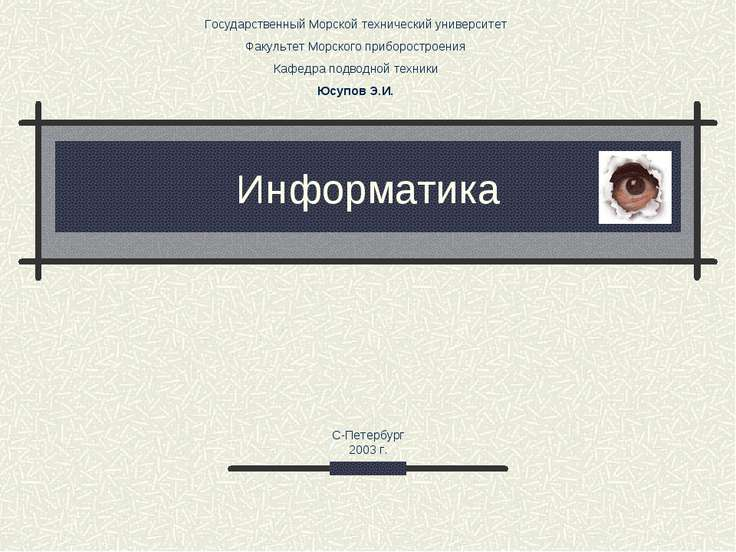 Информатика Государственный Морской технический университет Факультет Морског...