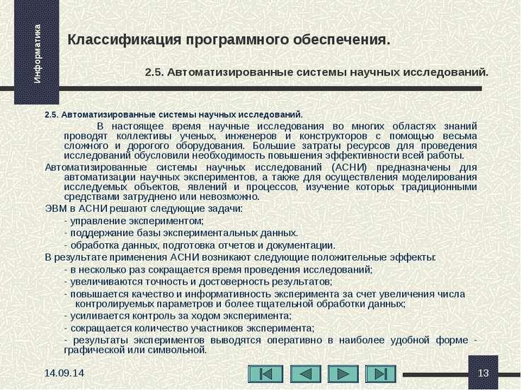 * * Классификация программного обеспечения. 2.5. Автоматизированные системы н...