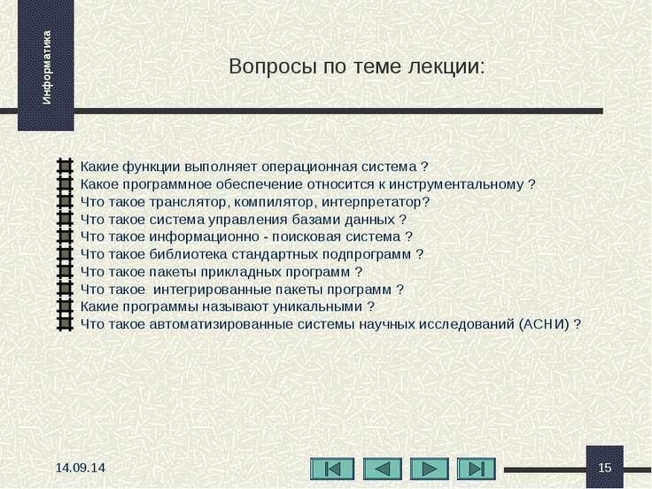 * * Вопросы по теме лекции: Какие функции выполняет операционная система ? Ка...