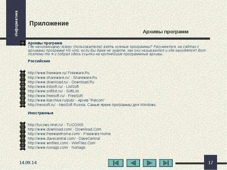 * * Приложение Архивы программ Архивы программ Где начинающему юзеру (пользов...