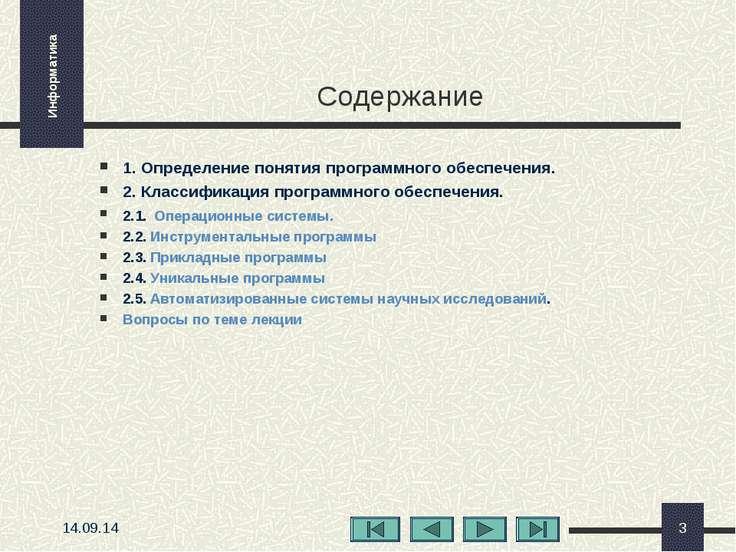 * * Содержание 1. Определение понятия программного обеспечения. 2. Классифика...