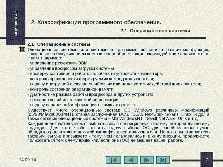 * * 2. Классификация программного обеспечения. 2.1. Операционные системы 2.1....
