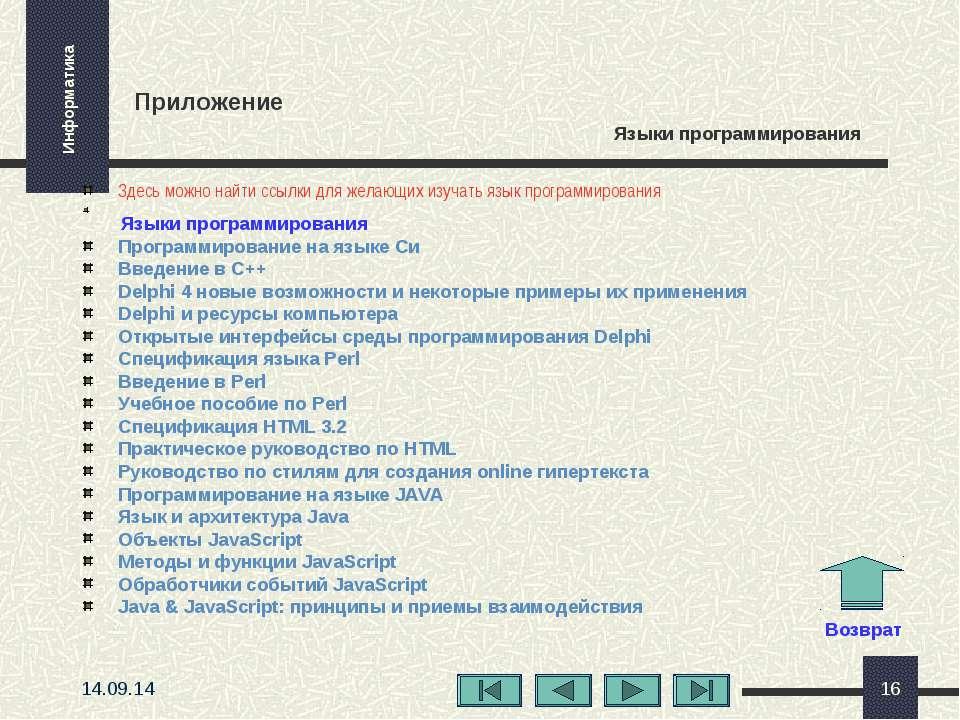 * * Приложение Языки программирования Здесь можно найти ссылки для желающих и...