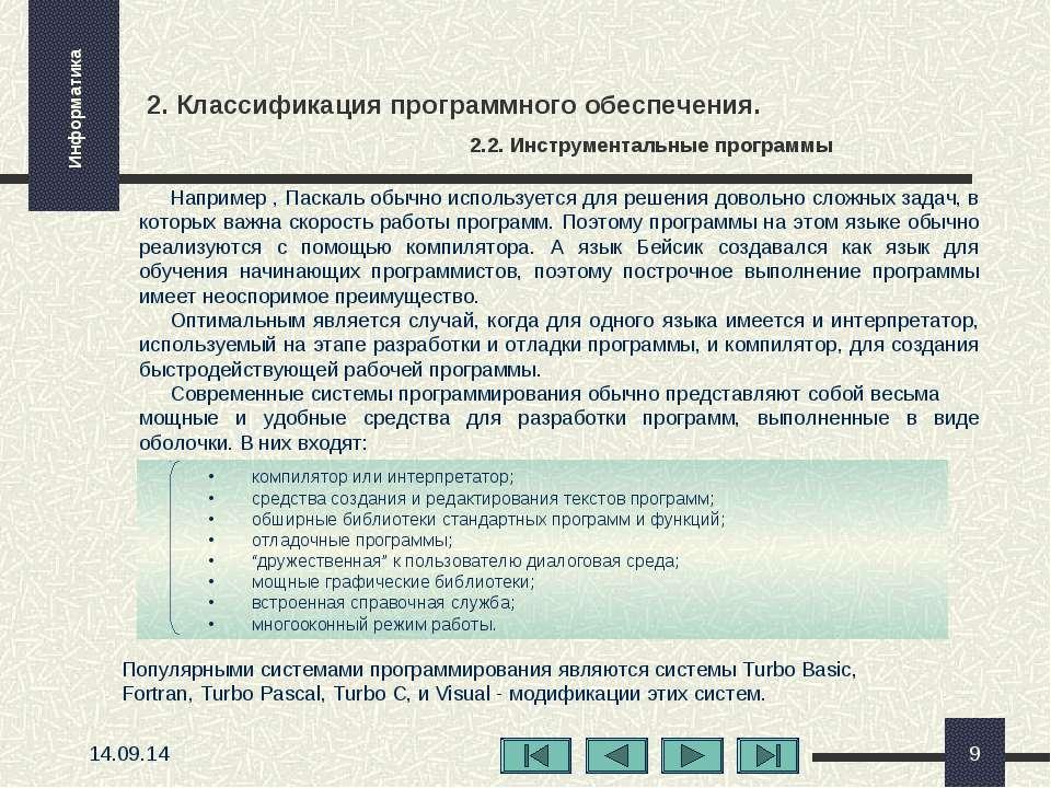 * * 2. Классификация программного обеспечения. 2.2. Инструментальные программ...