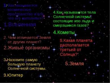 1. Как называется космическое пространство и все, что его заполняет? 1.Вселен...