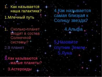 Как называется наша галактика? 1.Млечный путь Сколько планет входят в состав ...