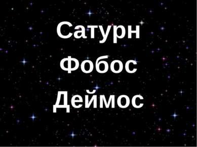 Сатурн Фобос Деймос