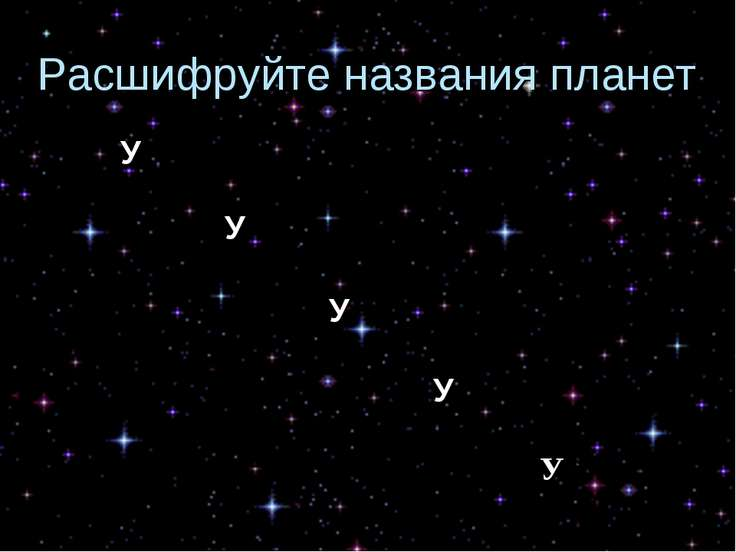 Расшифруйте названия планет У У У У УУ