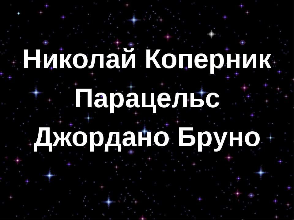 Николай Коперник Парацельс Джордано Бруно