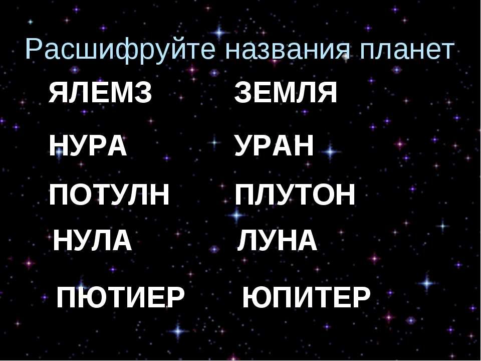 Расшифруйте названия планет ЗЕМЛЯ УРАН ПЛУТОН ЛУНА ЮПИТЕР