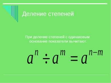 Деление степеней При деление степеней с одинаковым основание показатели вычит...