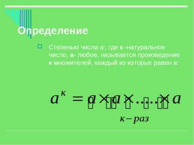 Определение Степенью числа ак, где к -натуральное число, а- любое, называется...