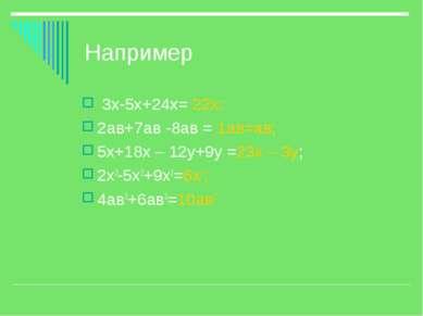 Например 3х-5х+24х= 22х; 2ав+7ав -8ав = 1ав=ав; 5х+18х – 12у+9у =23х – 3у; 2х...
