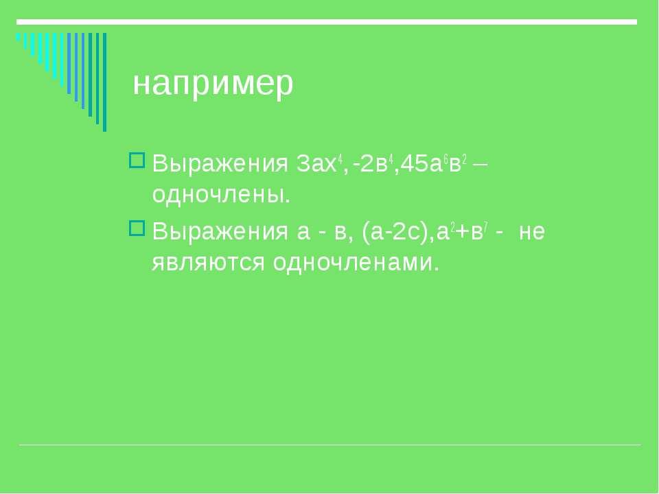 например Выражения 3ах4, -2в4,45а6в2 – одночлены. Выражения а - в, (а-2с),а2+...