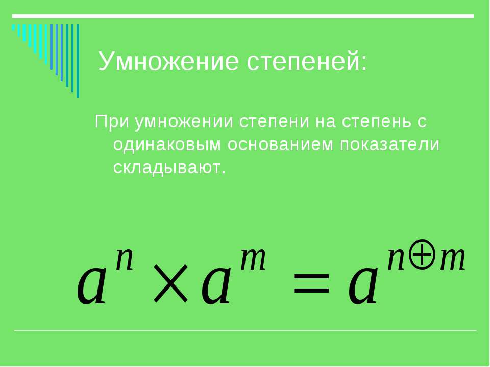 Умножение степеней: При умножении степени на степень с одинаковым основанием ...