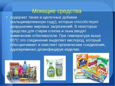 Моющие средства содержат также и щелочные добавки (кальцинированную соду), ко...