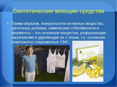 Синтетические моющие средства Таким образом, поверхностно-активные вещества, ...