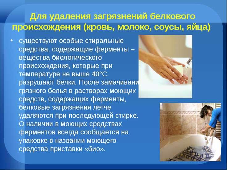 Для удаления загрязнений белкового происхождения (кровь, молоко, соусы, яйца)...