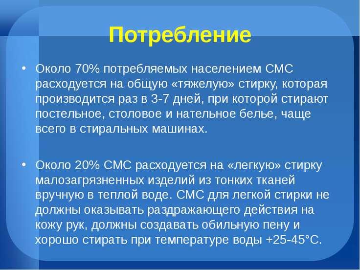 Потребление Около 70% потребляемых населением СМС расходуется на общую «тяжел...