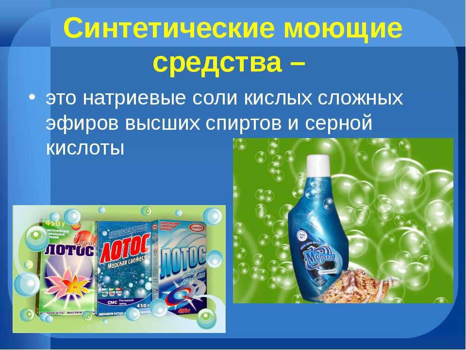 Синтетические моющие средства – это натриевые соли кислых сложных эфиров высш...