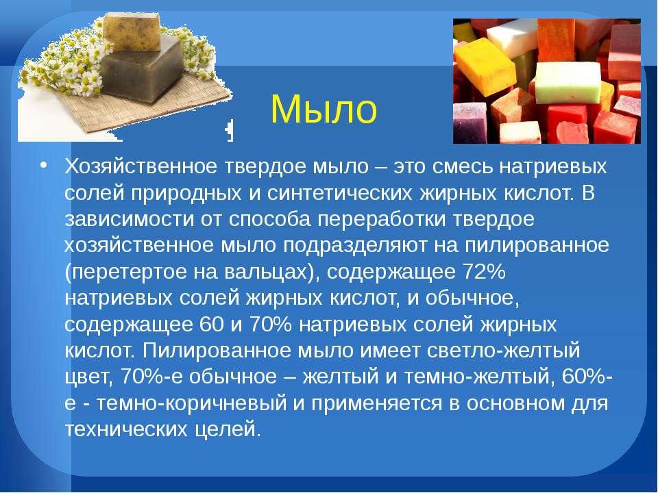 Мыло Хозяйственное твердое мыло – это смесь натриевых солей природных и синте...