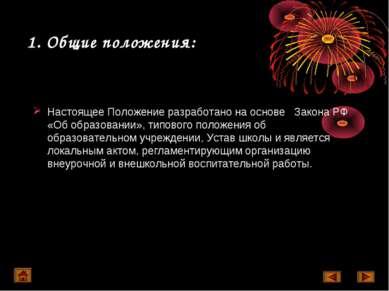 1. Общие положения: Настоящее Положение разработано на основе Закона РФ «Об о...